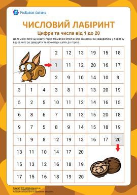 Числовий лабіринт №10: цифри від 1 до 20