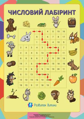 Числові лабіринти: цифри та числа від 1 до 20