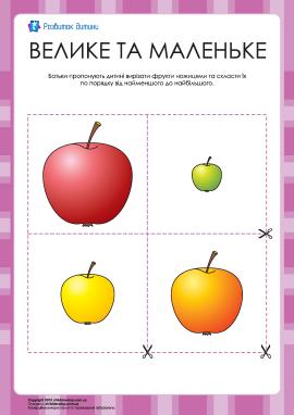 Розклади яблука за розміром