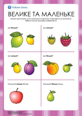 Який фрукт більше, а який — менше