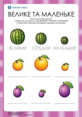 Підпиши великі та маленькі фрукти