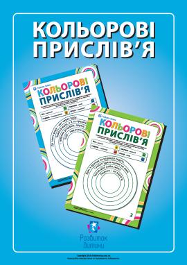 Розмальовуємо прислів'я за темами (українська мова)