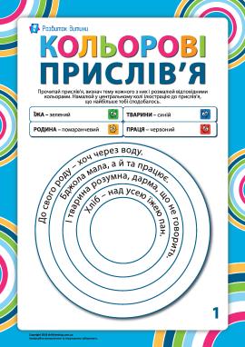 Розмальовуємо прислів'я за темами №1 (українська мова)