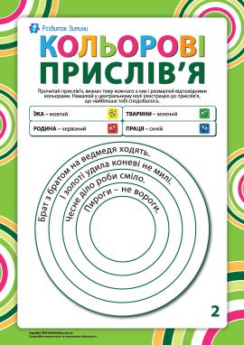 Розмальовуємо прислів'я за темами №2 (українська мова)