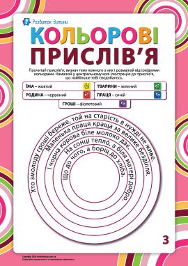 Розмальовуємо прислів'я за темами №3 (українська мова)