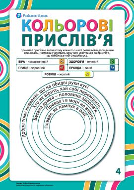 Розмальовуємо прислів'я за темами №4 (українська мова)
