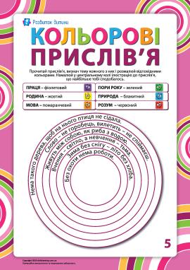 Розмальовуємо прислів'я за темами №5 (українська мова)