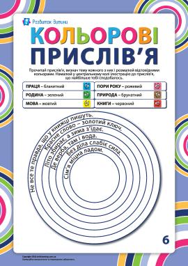 Розмальовуємо прислів'я за темами №6 (українська мова)