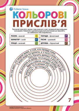 Розмальовуємо прислів'я за темами №7 (українська мова)