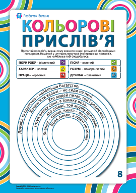 Розмальовуємо прислів'я за темами №8 (українська мова)