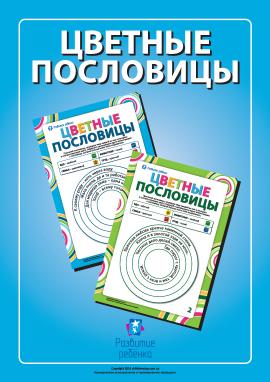 Розмальовуємо прислів'я за темами (російська мова)