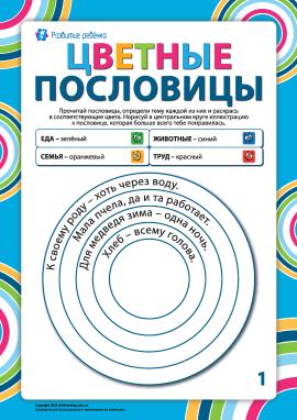 Розмальовуємо прислів'я за темами №1 (російська мова)