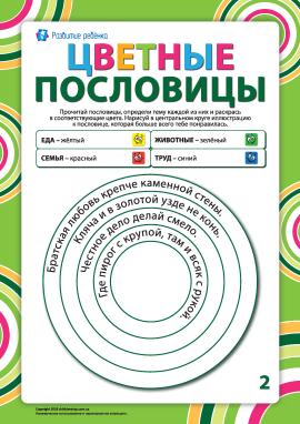Розмальовуємо прислів'я за темами №2 (російська мова)