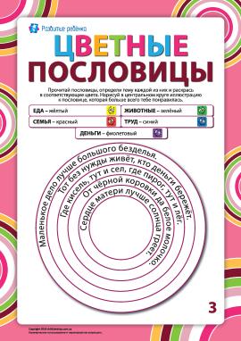 Розмальовуємо прислів'я за темами №3 (російська мова)