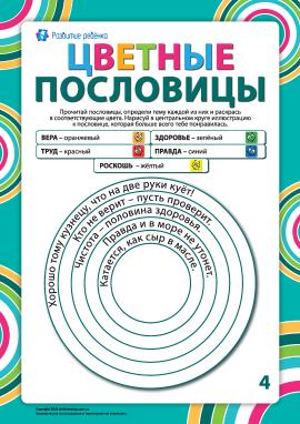 Розмальовуємо прислів'я за темами №4 (російська мова)