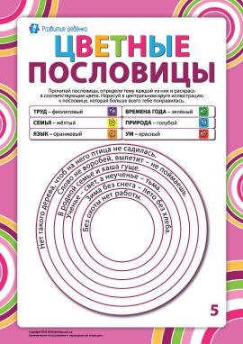 Розмальовуємо прислів'я за темами №5 (російська мова)