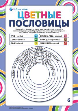 Розмальовуємо прислів'я за темами №6 (російська мова)