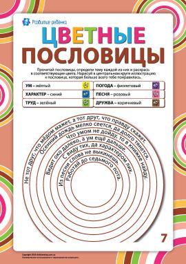 Розмальовуємо прислів'я за темами №7 (російська мова)