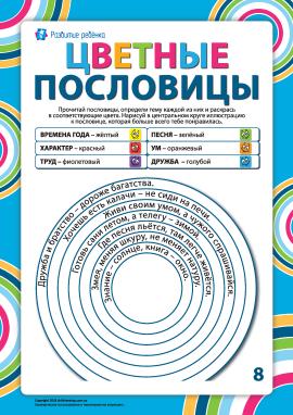 Розмальовуємо прислів'я за темами №8 (російська мова)