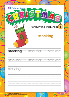 Різдвяний словничок: stocking