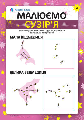 Малюємо сузір'я: Мала і Велика Ведмедиця