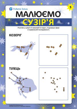Малюємо сузір'я: Козеріг і Тілець
