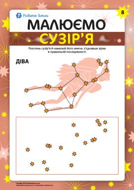 Малюємо сузір'я: Діва