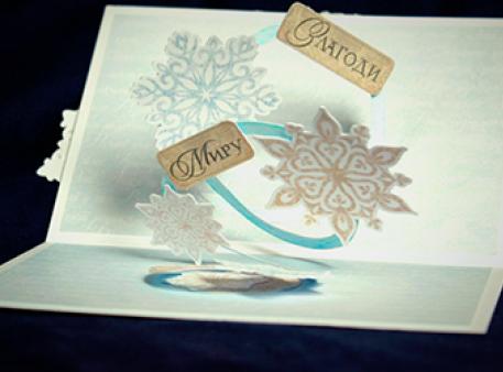 Зимова pop-up листівка зі сніжинками