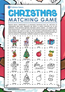 Гра «Знайди пару»: Різдво (англійською мовою)
