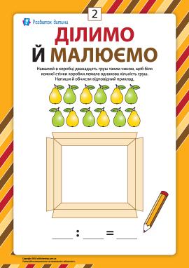 Малюємо й учимося ділити правильно №2 (у межах 20)