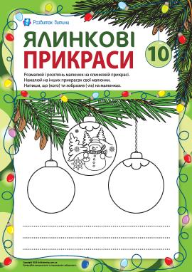 Розмальовуємо ялинкові прикраси №10
