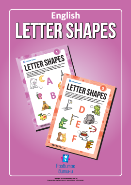 Вивчаємо літери за формами (англійська абетка)