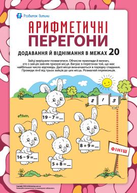 Арифметичні перегони зайців: додавання й віднімання в межах 20