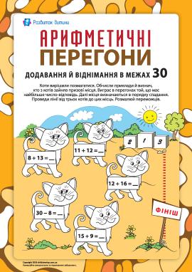 Арифметичні перегони котів: додавання й віднімання в межах 30