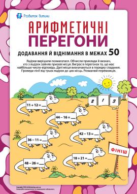 Арифметичні перегони ящірок: додавання й віднімання в межах 50