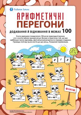 Арифметичні перегони єнотів: додавання й віднімання в межах 100