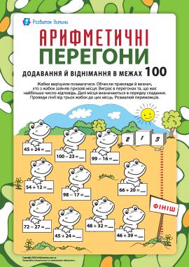 Арифметичні перегони жабок: додавання й віднімання в межах 100