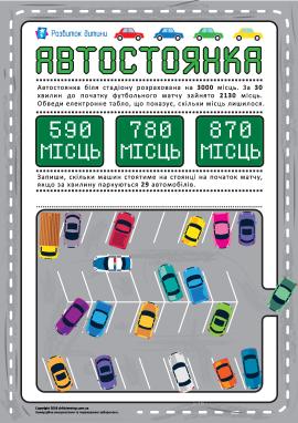 Автостоянка: обчислюємо кількість місць
