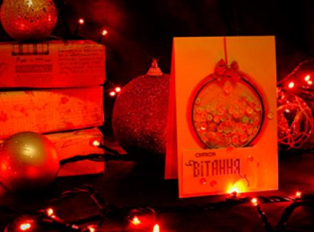 Незвичайна новорічна листівка з шейкером