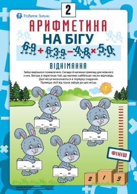 Арифметика на бігу: віднімання за участю зайців