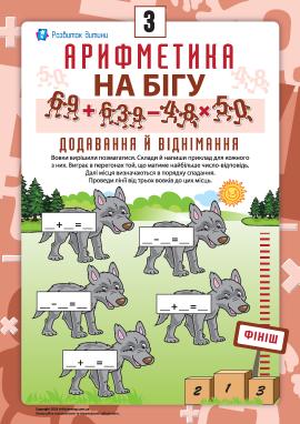 Арифметика на бігу: додавання й віднімання за участю вовків