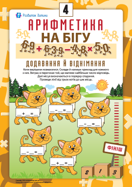 Арифметика на бігу: додавання й віднімання за участю котів