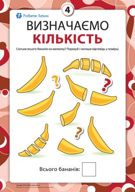Визначаємо кількість: рахуємо банани