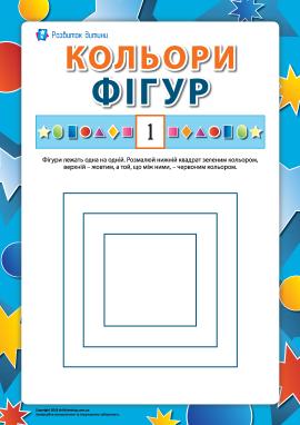 Кольори фігур: розмальовуємо квадрати