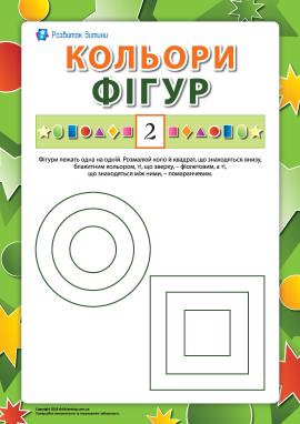 Кольори фігур: розмальовуємо кола й квадрати