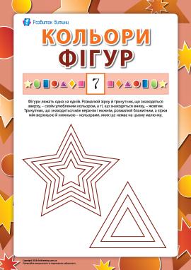 Кольори фігур: розмальовуємо зірки й трикутники