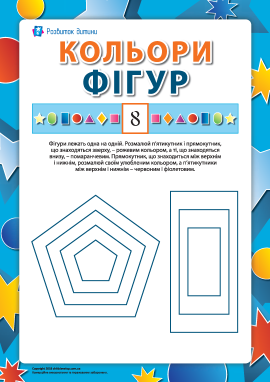 Кольори фігур: розмальовуємо п'ятикутники й прямокутники