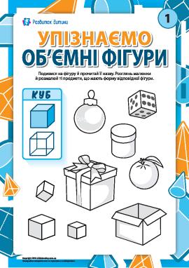 Вивчаємо об'ємні фігури: куб