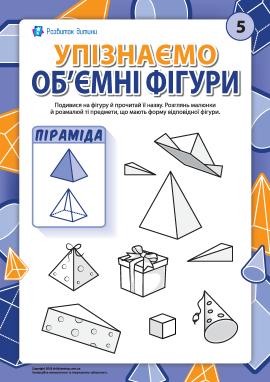 Вивчаємо об'ємні фігури: піраміда
