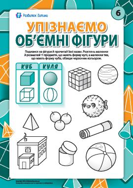 Вивчаємо об'ємні фігури: куб і куля